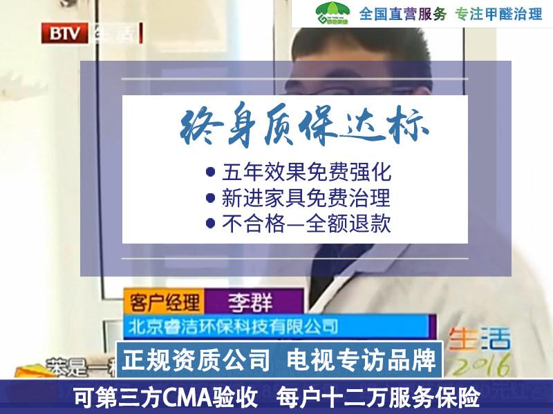 湖南省怀化市专业除甲醛检测治理公司(图4)