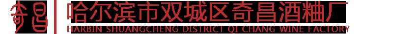 哈尔滨市双城区奇昌酒坊