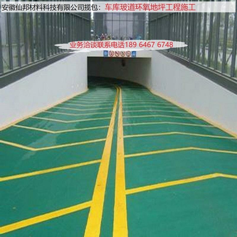 地坪涂裝工程公司屬安徽仙邦材專業_正規的地坪涂裝工程