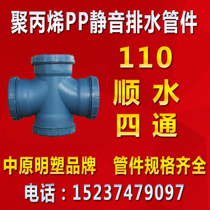 蓝色110聚丙烯PP静音顺水正四通排水管件