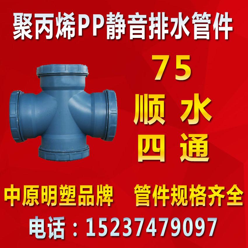 甘肃兰州蓝色75聚丙烯PP静音顺水正四通排水管件