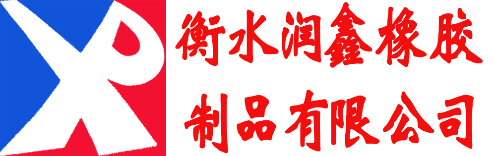 衡水润鑫橡胶制品有限公司