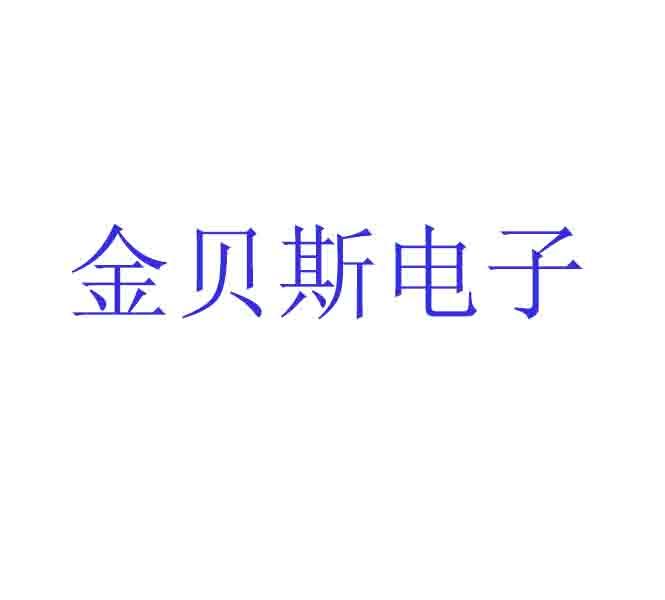鄭州金貝斯電子有限公司