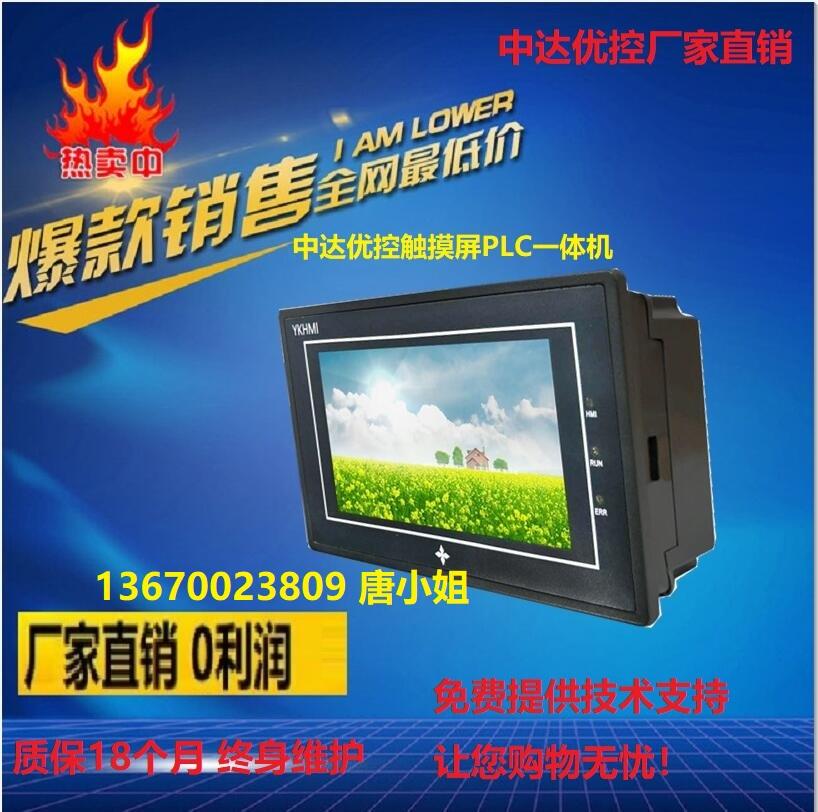 中達優控觸摸屏PLC一體機4.3寸5寸7寸10寸工業顯示屏
