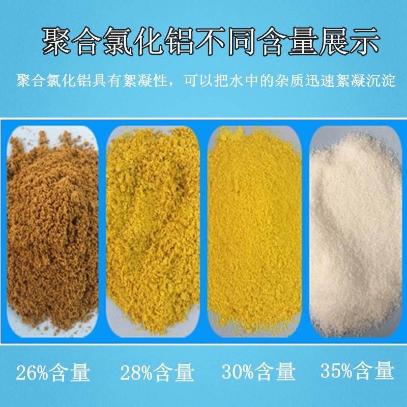 厂家直销聚合氯化铝 26/28/30絮凝沉淀剂污水处理专用