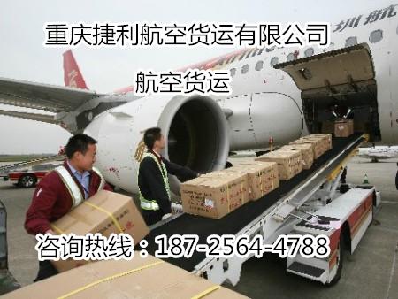 想要重庆航空货运就找捷利航空货运-航空物流