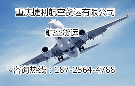 专业高效的重庆航空货运推荐 24小时航空货运