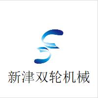 天津市新津双轮机械有限公司