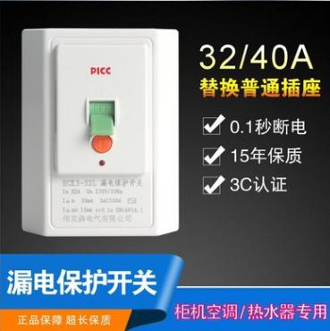 热水器防漏电-如何买多功能漏电保护开关