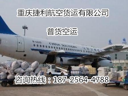 蔬菜运输-重庆普货空运公司