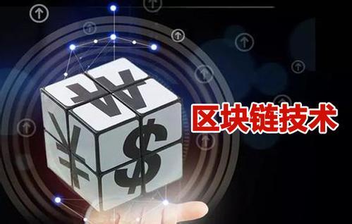 区块链数字货币是什么区块链是什么通俗解释