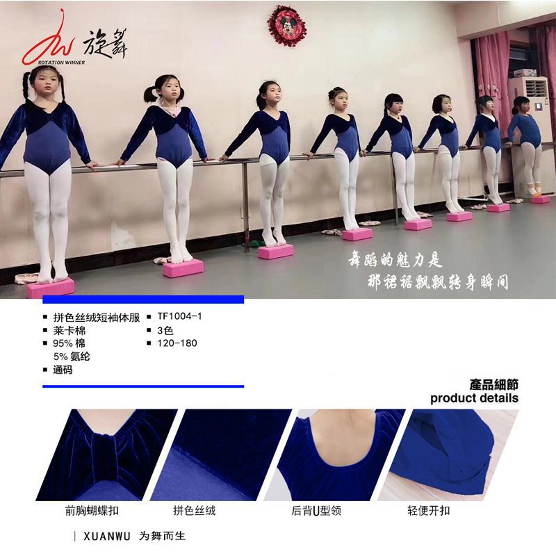 物超所值的旋舞拼丝绒短袖成人舞蹈服要到哪儿买_廉价旋舞拼丝绒短袖成人舞蹈服