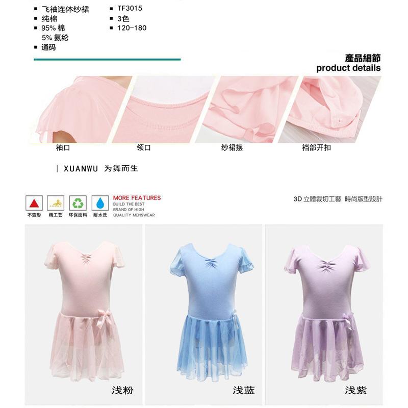 新款儿童棉夏季服民舞连体裙推荐|零售连体裙