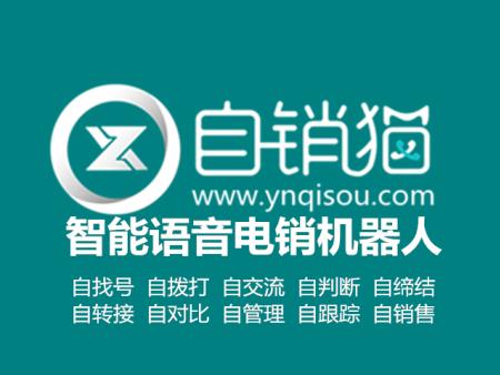 电销猫专业报价,北京电话销售系统