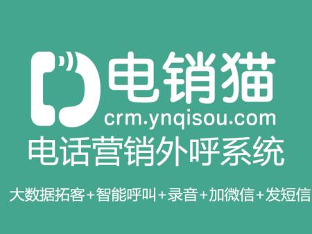 电销猫就找北京书生商友——便利的电销系统