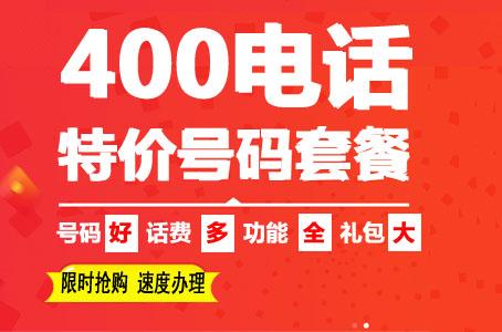 400电话如何申请-大量供应实惠的电话
