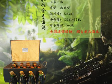 【老兵酒业】烟台纯粮食酒加盟 烟台纯粮食酒招商