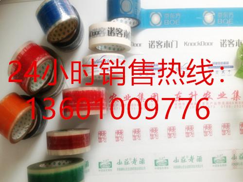 北京印字胶带厂家