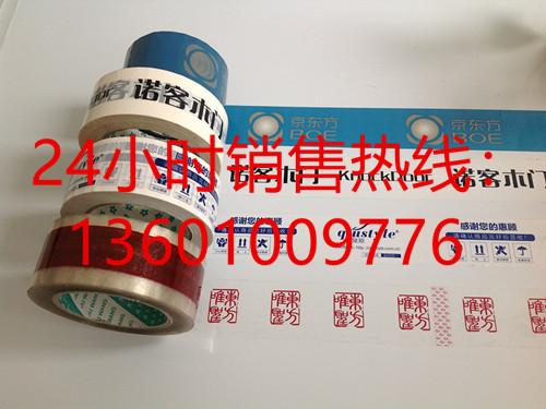 [荐]北京专业的印字胶带生产厂家——承德印字胶带生产厂家