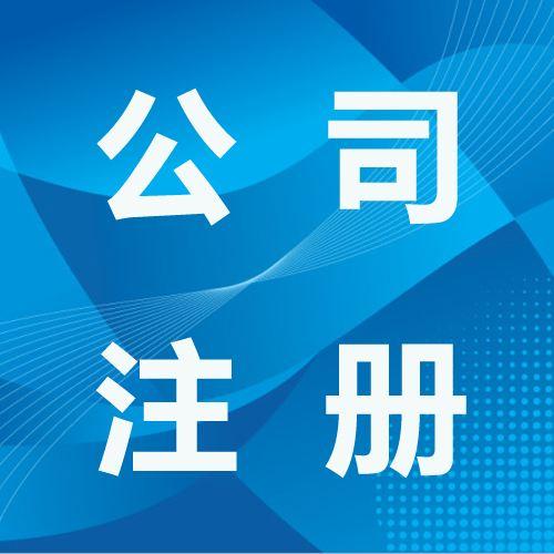 中奥财务专业提供金融公司注册 西安金融管理公司注册