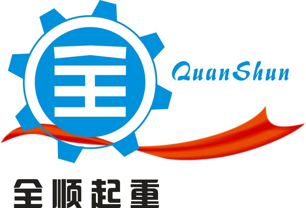 惠州市全顺起重设备有限公司