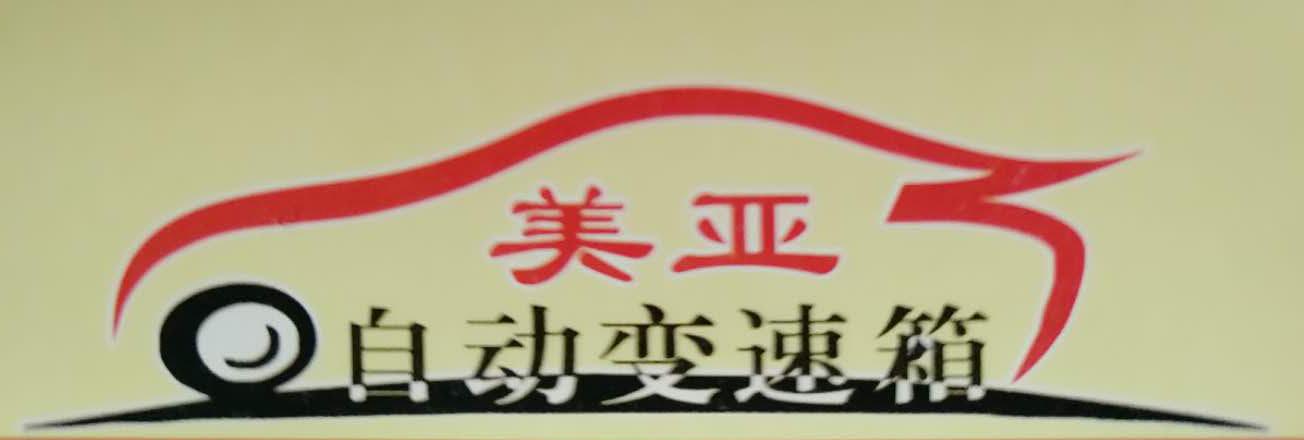 甘肃美亚自动变速箱技术服务有限公司