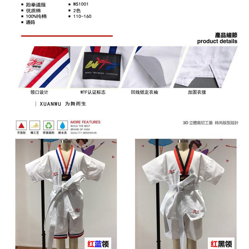廉價訓練服-旋舞舞蹈用品供應物超所值的旋舞兒童跆拳道訓練服
