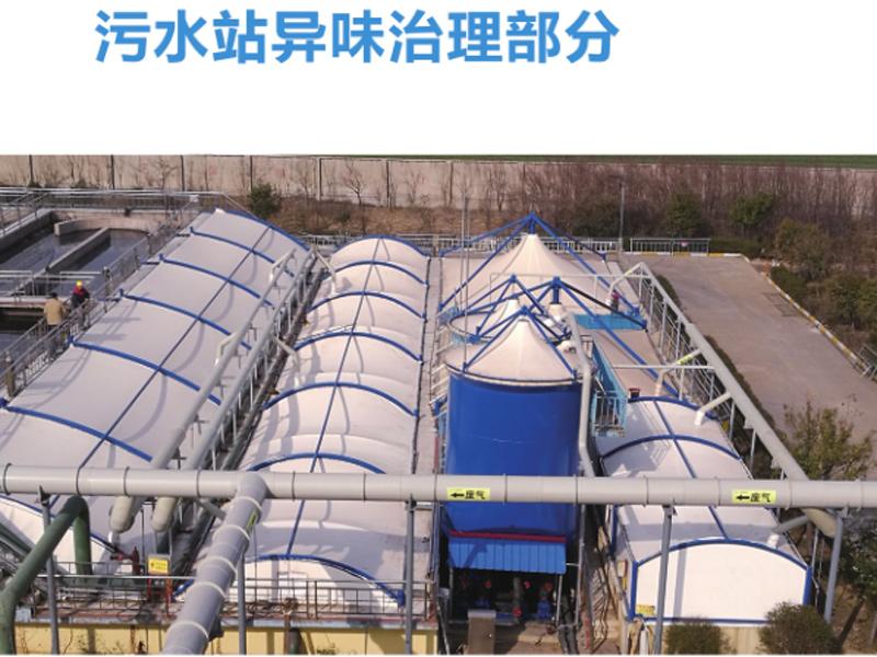 新疆污水除臭处理-值得信赖污水站异味处理上哪找