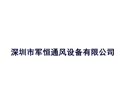 深圳市军恒通风设备有限公司
