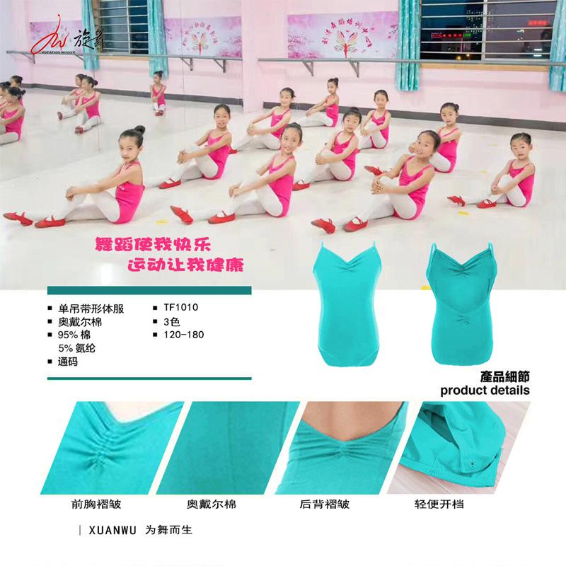 想买前卫旋舞棉露背形体服,就到旋舞舞蹈用品,选购旋舞棉露背形体服