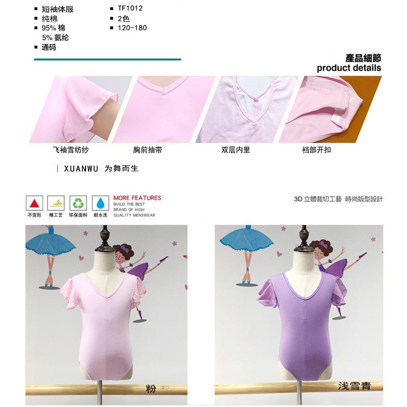 供應株洲物美價廉的旋舞兒童短袖連體服-高雅的旋舞兒童短袖連體服