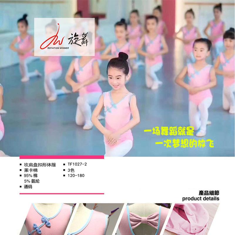 划算的旋舞儿童短袖连体服批发,采购旋舞儿童短袖连体服