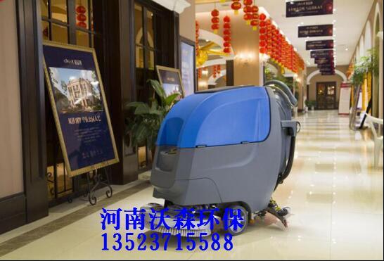 郑州全自动洗地机选河南沃森环保_价格优惠,洗地机公司