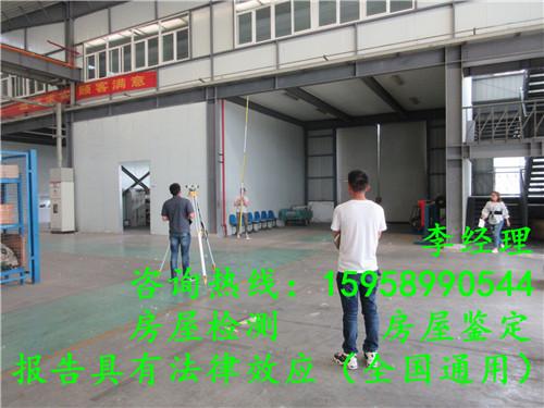 厂房鉴定公司推荐-衢州厂房检测
