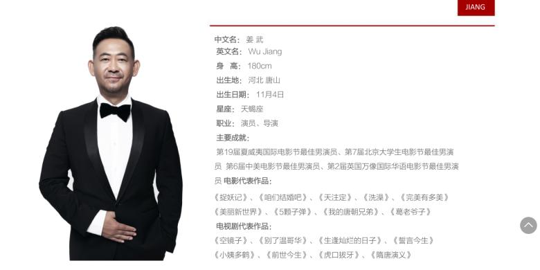 艺人姜武经纪人肖像平面代言价格联系北京星传明星代言公司