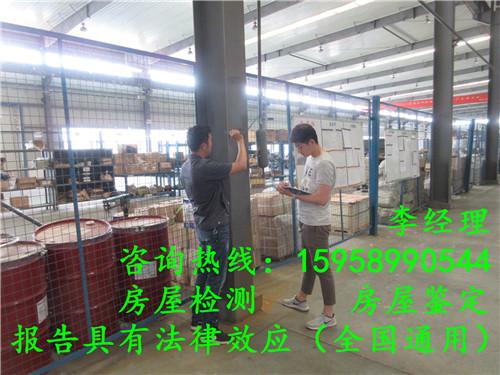检测技术服务费用多少-阜阳厂房检测平台