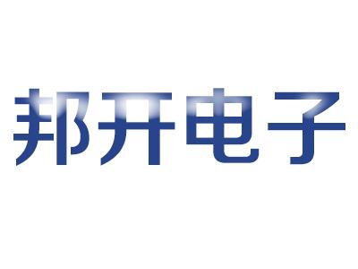 杭州邦开电子科技有限公司