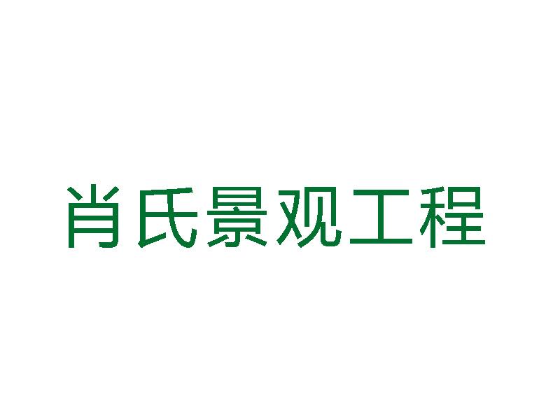 湖北肖氏景观工程有限公司