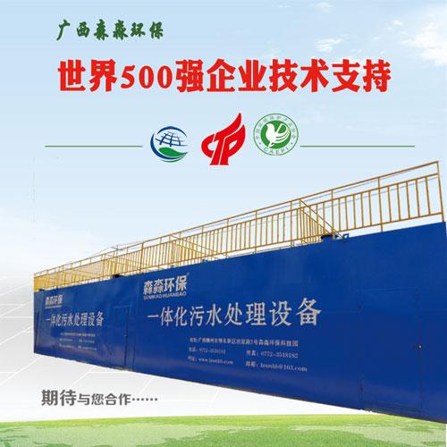 南宁制药生产一体化污水处理成套设备印染污水处理售后评价高可靠