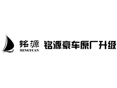 沈阳市铭源豪车配置升级改装