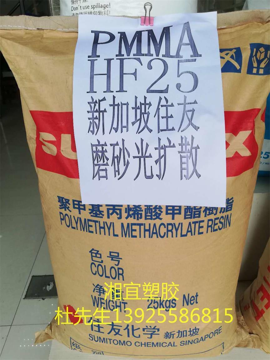 PMMAHF25磨砂光扩散料湘宜塑胶