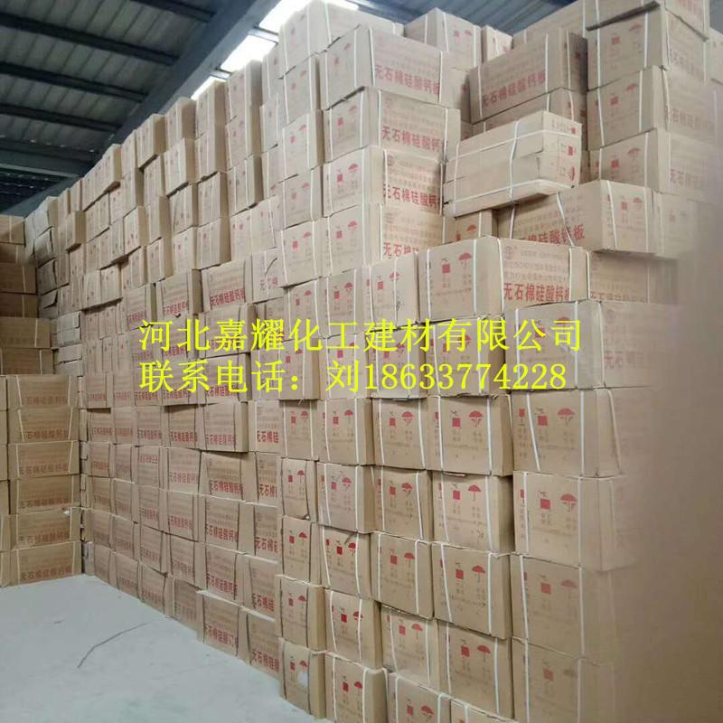 买好的硅酸钙板就来嘉耀建材-硅酸钙板厂家直销行情