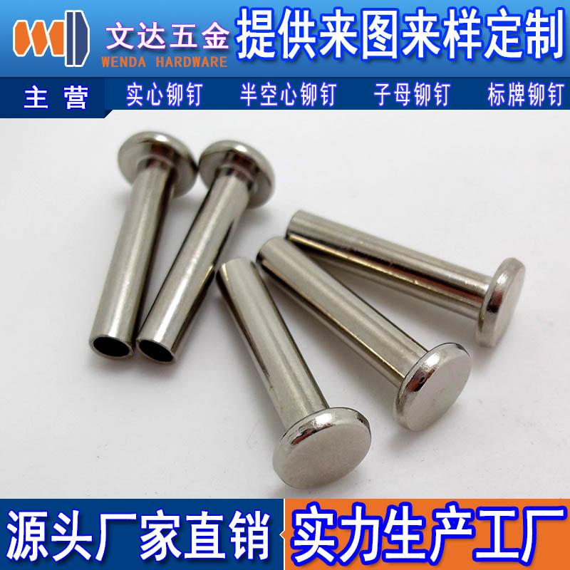 平头实心不锈钢铆钉——价位合理的不锈钢铆钉【供应】