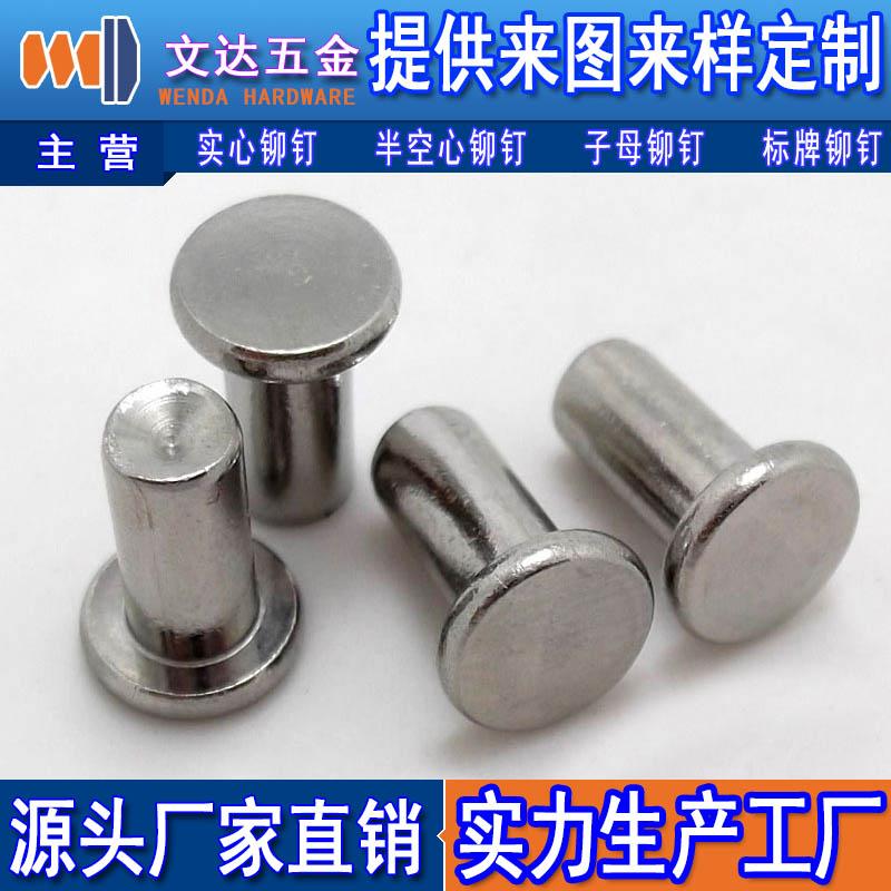 深圳哪里有供应专业的不锈钢铆钉 甩卖不锈钢铆钉