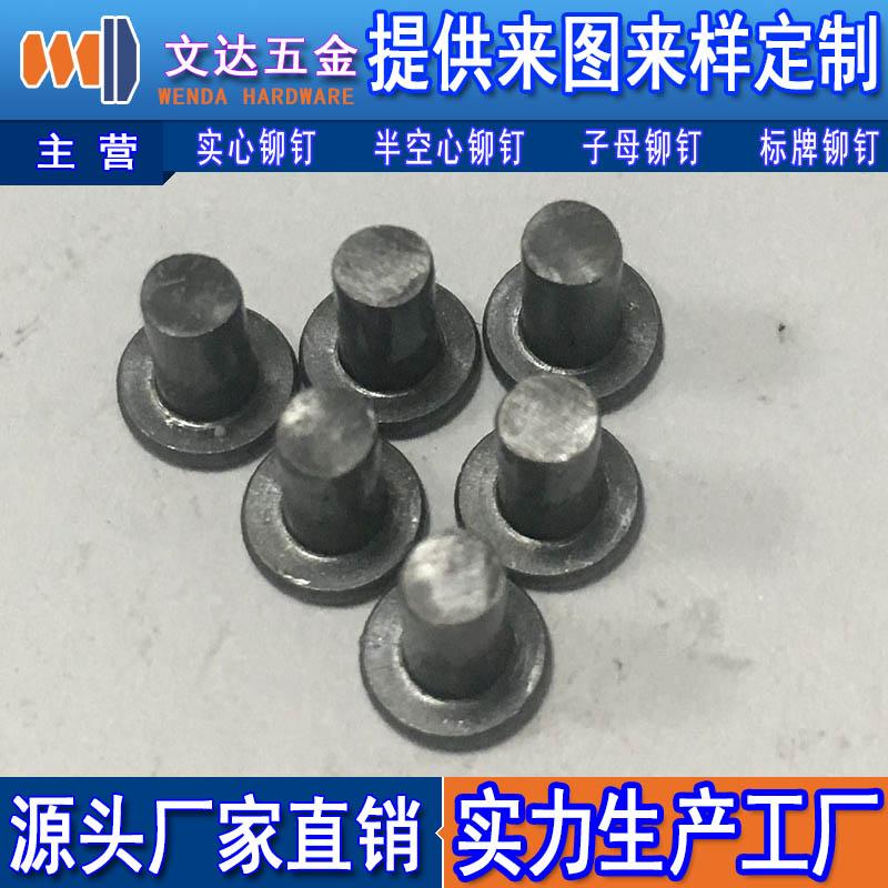 深圳哪里有卖划算的平头实心铆钉 新颖的平头实心铆钉