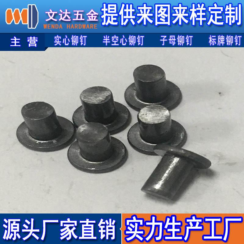 深圳质量良好的平头实心铆钉批售-耐用的平头实心铆钉