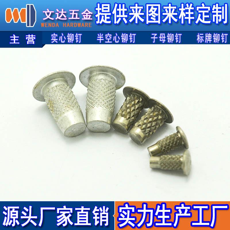 广东价位合理的平头竖纹铆钉供应 平头竖纹铆钉代理商