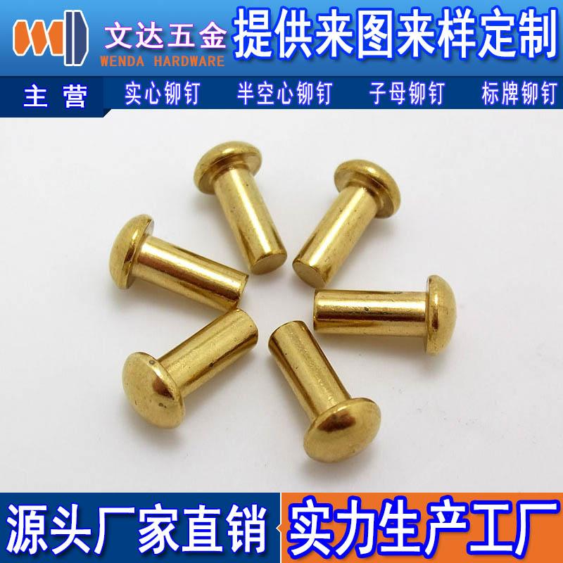 深圳哪里有賣價格優惠的實心鉚釘,鋁合金實心鉚釘