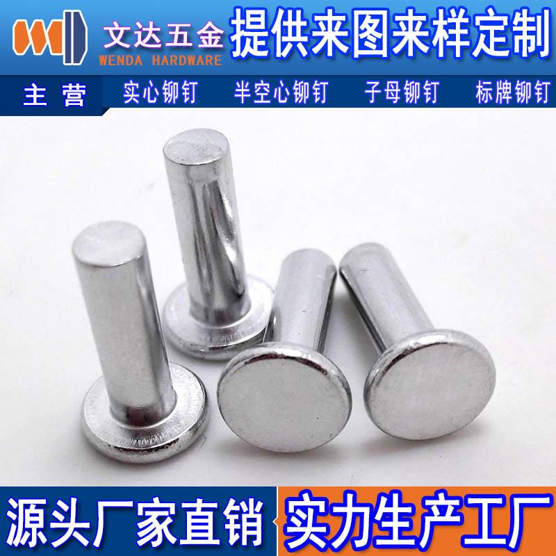 质量优良的铝铆钉【供应】,铝铆钉