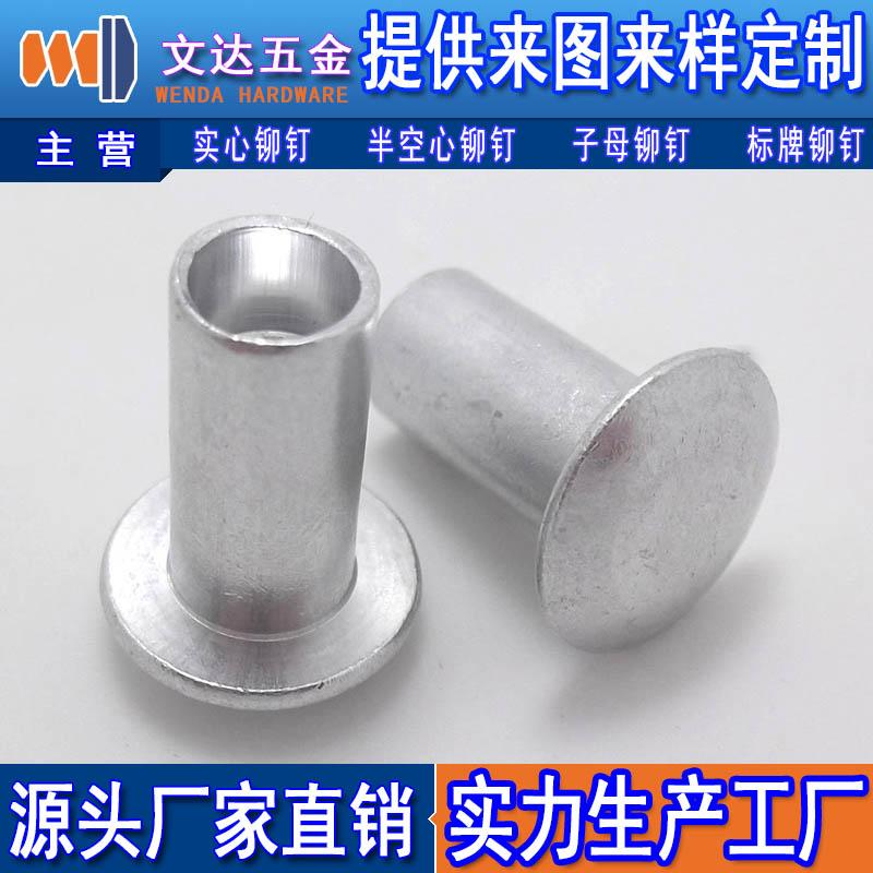 玩具用铆钉_质量超群的铝铆钉在哪买
